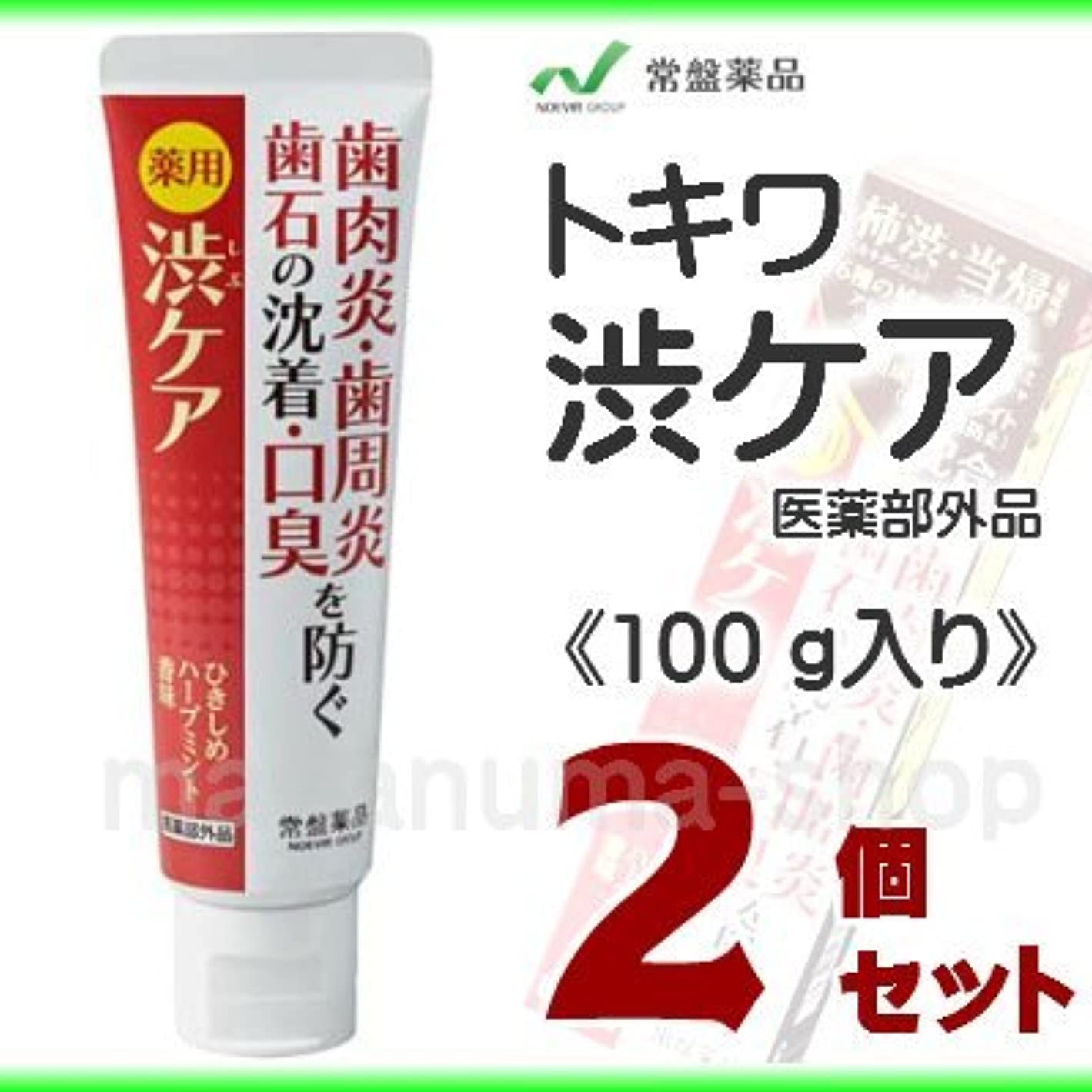 電極端ストレスの多いトキワ 薬用渋ケア (100g) 2個セット