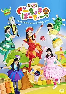 ぐーちょきぱーてぃー DVD1 〜あきちでうたっておどって、じゃんけん「グー! 」〜