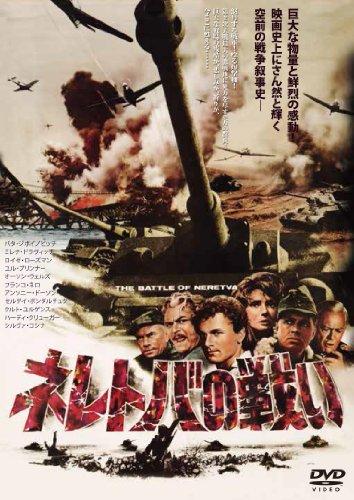 ネレトバの戦い (豪華2枚組)デジタルリマスター版/インターナショナル版 [DVD]の詳細を見る