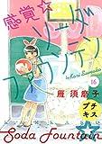感覚・ソーダファウンテン プチキス(16) (Kissコミックス)