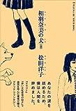 相羽奈美の犬(全) (ビームコミックス) 画像