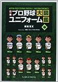 日本プロ野球ユニフォーム大図鑑〈中〉