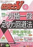 社労士V 2019年 04 月号 [雑誌]
