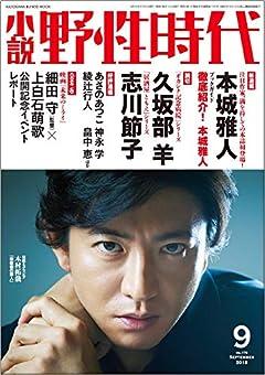 小説 野性時代 第178号 2018年9月号 (KADOKAWA BUNGEI MOOK)