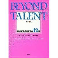 BEYOND TALENT(ビヨンド タレント) 日本語版 音楽家を成功に導く12章