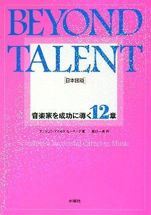 BEYOND TALENT(ビヨンド タレント) 日本語版 音楽家を成功に導く12章の詳細を見る