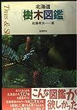 北海道樹木図鑑 (Alice field library)