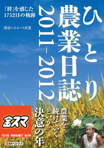 ひとり農業日誌2011-2012 「絆」を感じた1752日の軌跡 (Big birdのbest books)