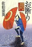 お断り―鎌倉河岸捕物控〈29の巻〉 (時代小説文庫)