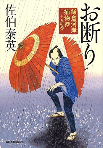 お断り―鎌倉河岸捕物控〈29の巻〉 (時代小説文庫)の詳細を見る