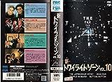 新トワイライトゾーン(10) [VHS]