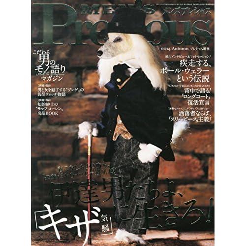 MEN'S Precious (メンズ・プレシャス) 2014秋号 2014年 11月号 [雑誌]