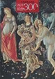 西洋絵画300選 大塚国際美術館 1998年発行 [図録]
