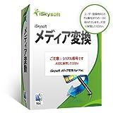 iSkysoft メディア変換 for Mac 動画変換ソフト MP4 変換 mac ビデオを変換 マック 動画ダウンロード M4V MOV変換