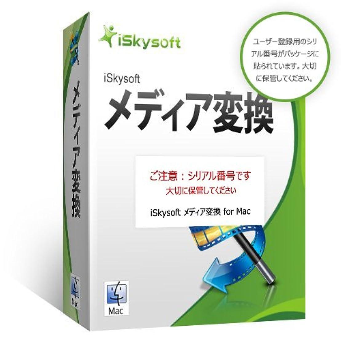 パートナーお父さん二次iSkysoft メディア変換 for Mac 動画変換ソフト MP4 変換 mac ビデオを変換 マック 動画ダウンロード M4V MOV変換