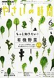 NHK趣味の園芸 やさいの時間 2017年6月号 [雑誌] (NHKテキスト)