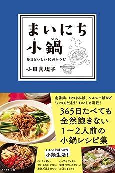 [小田真規子]のまいにち小鍋【電子版限定特典付き】