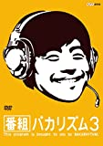 番組バカリズム3 [DVD]