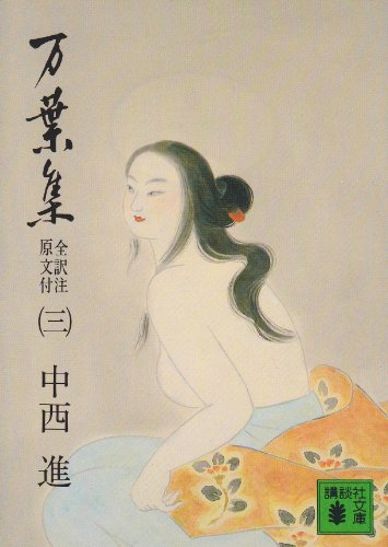万葉集 全訳注原文付(三) (講談社文庫)