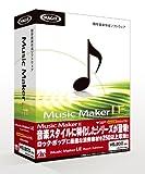 MusicMaker 2.0 LE Rock Edition