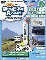 空から日本を見てみようDVD 6号 (全国秘境&絶景ローカル線 鶴見線・指宿枕崎線・磐越西線) [分冊百科] (DVD付) (空から日本を見てみようDVDコレクション)