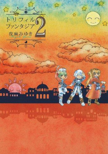 トリフィルファンタジア 2 (Gファンタジーコミックス)の詳細を見る