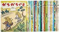 日本名作おはなし絵本(全24巻)