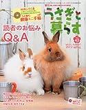 うさぎと暮らす 2012年 04月号 [雑誌]