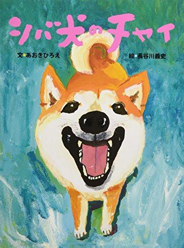 シバ犬のチャイの詳細を見る