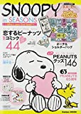 SNOOPY in SEASONS ~Who's your first love?~ (Gakken Mook)
