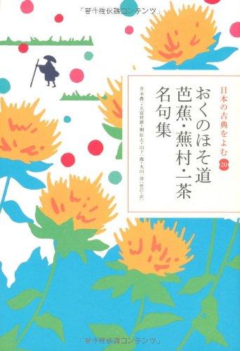 おくのほそ道 芭蕉・蕪村・一茶名句集 (日本の古典をよむ)の詳細を見る