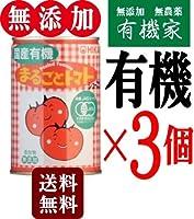 無添加 国産 有機 まるごと トマト 缶 400g入り×3缶★ 送料無料 宅配便 ★ 収穫した国産有機トマトを薬品処理せず、直ちに皮を手で湯むきし、トマトジュースづけにしたホールトマトの缶詰です。 原材料:有機トマト(国産)、有機トマトジュース(有機トマト(国産))