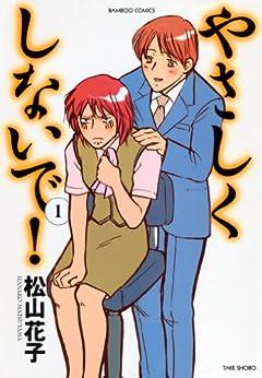[松山花子]のやさしくしないで! (1) (バンブーコミックス 4コマセレクション)