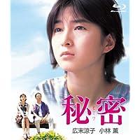 秘密 デジタルリマスター版 2枚組(本編ブルーレイ+特典DVD)