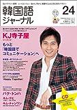 韓国語ジャーナル24号 (アルク地球人ムック) 画像