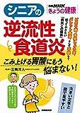 シニアの逆流性食道炎: こみ上げる胃酸にもう悩まない! (別冊NHKきょうの健康)