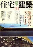 住宅建築 2008年 11月号 [雑誌] 画像