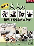 増加する大人の発達障害 職場はどう向き合うか 週刊ダイヤモンド 特集BOOKS