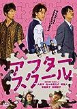 アフタースクール[DVD]