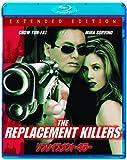 リプレイスメント・キラー [Blu-ray]