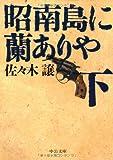 昭南島に蘭ありや〈下〉 (中公文庫)