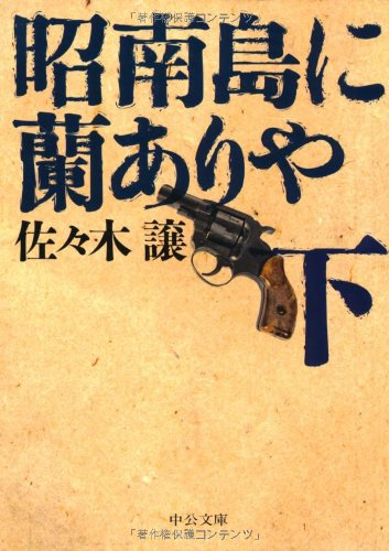 昭南島に蘭ありや〈下〉 (中公文庫)の詳細を見る