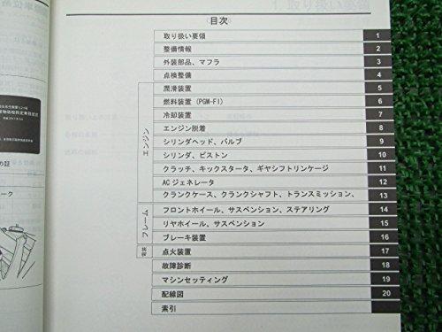 中古 ホンダ 正規 バイク 整備書 CRF450R サービスマニュアル 整備情報
