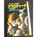 サイボーグ009(9)アフロディーテ (少年サンデーコミックス)