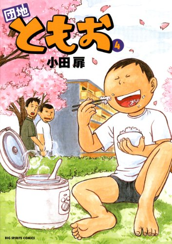 団地ともお(4) (ビッグコミックス)