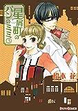 星屑町のパンのミミ(3) (シルフコミックス)