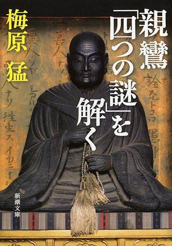 親鸞「四つの謎」を解く (新潮文庫)