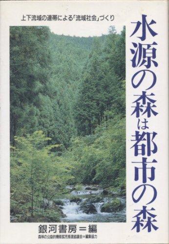 水源の森は都市の森―上下流域の連帯による「流域社会」づくり