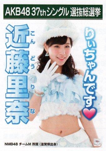 AKB48 公式生写真 37thシングル 選抜総選挙 ラブラドール・レトリバー 劇場盤 【近藤里奈】