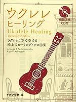 模範演奏CD付 ウクレレ・ヒーリング